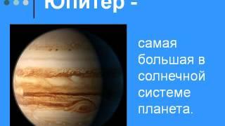 Презентация Мир глазами астронома