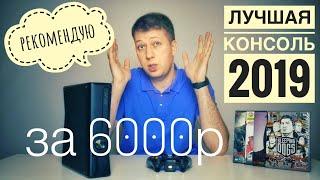 XBOX 360 В 2019 - или ЛУЧШЕ PLAYSTATION 3?