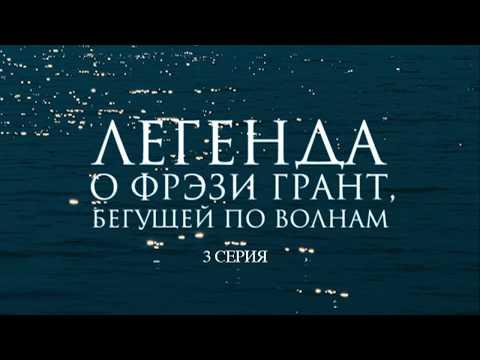 Легенда о Фрэзи Грант (2007). Российский приключенческий фильм по мотивам романа Грина. 3 серия
