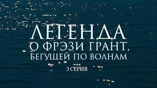 Легенда о Фрэзи Грант (2007). Российский приключен...