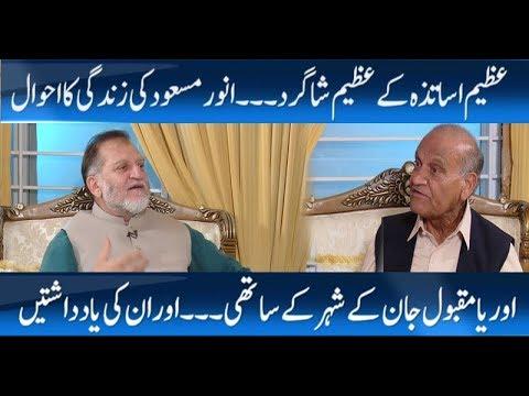 Harf e Raaz with Orya Maqbool Jan (FULL PROGRAM)   12 Dec 2017   Neo News
