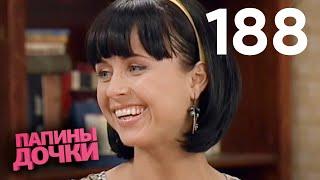 Папины дочки | Сезон 10 | Серия 188
