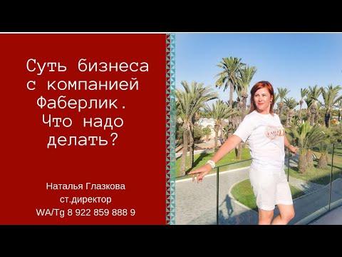 Презентация проекта FaberlicOnline | Начни свой прибыльный бизнес