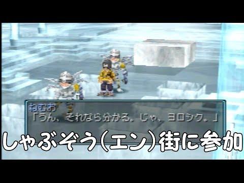 #15 フリーズランド攻略デジモンワールド実況Digimon World Playthrough Part15