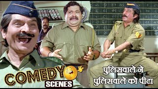 पुलिस वाले ने पुलिसवाले को पीटा - Sakti Kapoor Tiku Talsania & Asrani MIX COMEDY 15