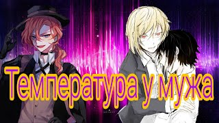 AMV Bungou Stray Dogs — Температура у мужа (Comedy Woman)