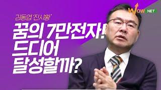 [삼성전자] 꿈의 7만전자! 드디어 달성할까?! 코스피…