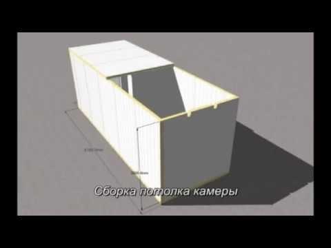 видео: Промышленная холодильная камера монтаж