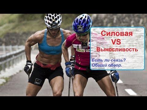 Силовая подготовка в циклических видах спорта.