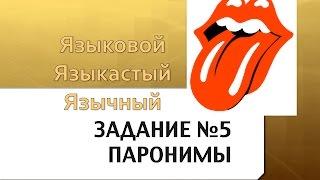 Задание №5 ЕГЭ русский язык. Секрет паронимов.