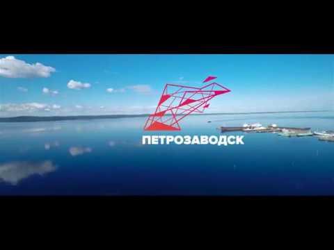 Петрозаводск - Столица дизайна-2020