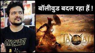 Ajay Devgn in & as TAANAJI Malusare | बॉलीवुड बदल रहा हैं | TAANAJI Poster Reaction / Review