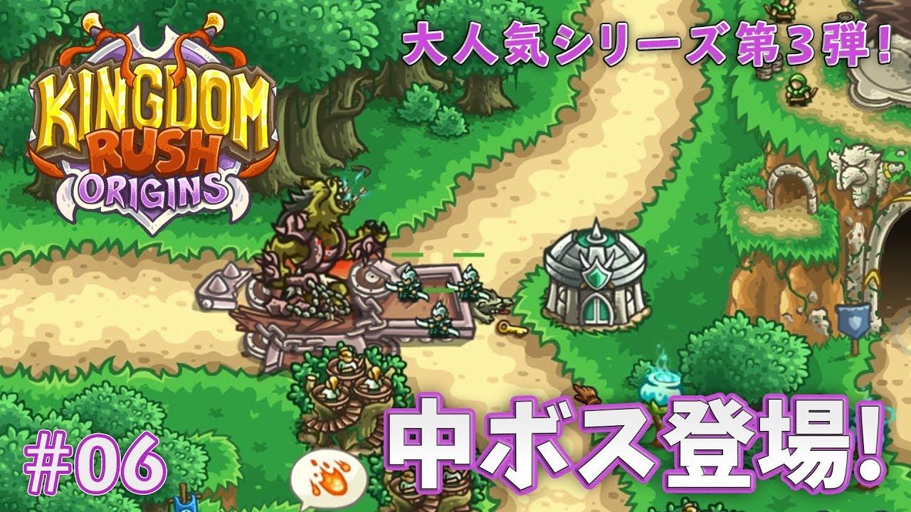 kingdom rush origins pc 版
