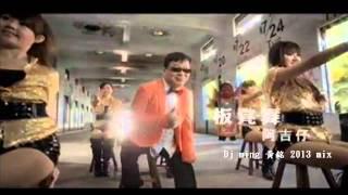 阿吉仔-板凳舞 - Dj ming 黃銘 2013 mix