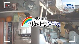 [스카우터] 서울시립대 기숙사생 v-log