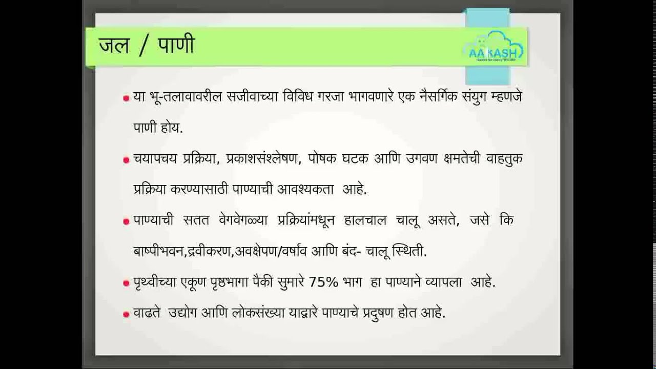 Essay on solar energy in marathi
