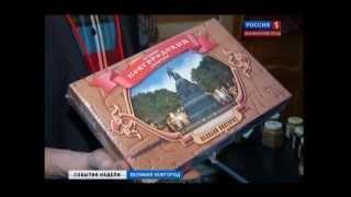 Вести - События недели / Великий Новгород 18.11.12