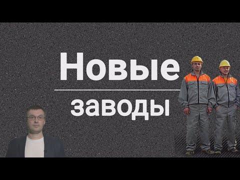 Новые заводы России. Ноябрь 2019