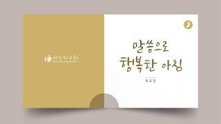 7/3 (토) 아모스 7~9장, 오바댜 1장, 요나 1…