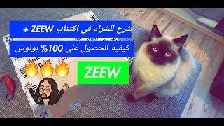 سعودي: كيفية الشراء في اكتتاب ZEEW  + الحصول على البونوس 100% باستخدام ال POOL المخصص لي من الشركه