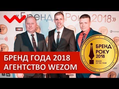 Агентство Wezom — Бренд Года 2018!