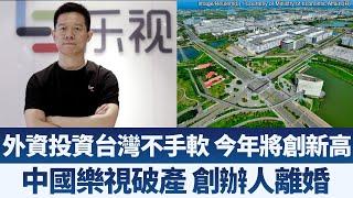 外資投資台灣不手軟 今年將創新高|中國樂視破產 創辦人離婚|產業勁報【2019年10月21日】|新唐人亞太電視