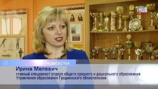 20 лет исполнилось средней школе №36 с польским языком обучения
