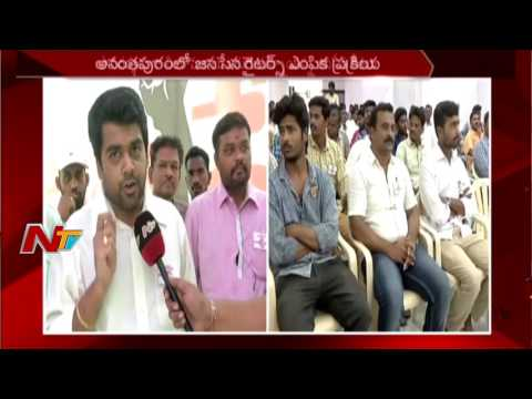 New Josh in Janasena Activists with Pawan Kalyan Call for Selection || NTV