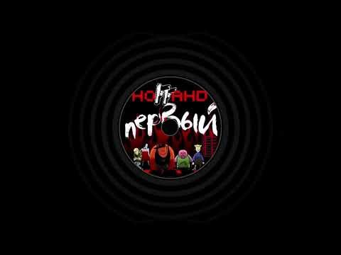Ноггано - Застрахуй [Official Music [HD] Video(Audio)] + Текст