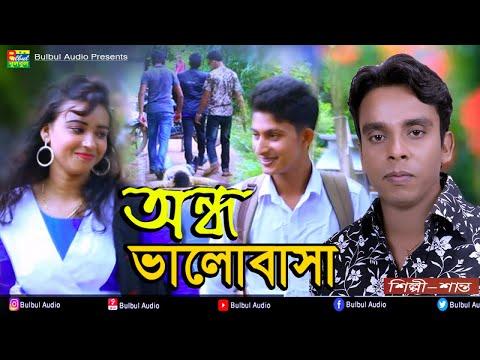 Shanto   অন্ধ ভালোবাসা   Ondho Valobasha   Sad Love Story   Bulbul Audio   Bangla Music Video 2019