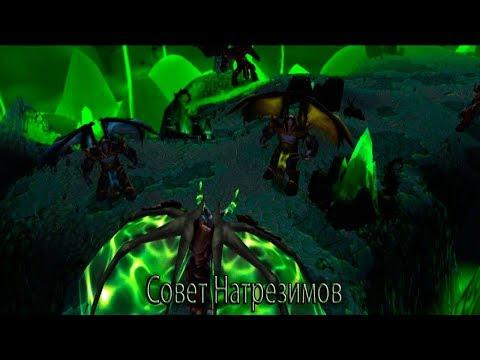 Warcraft3 - Совет Натрезимов (переделанная HD версия)