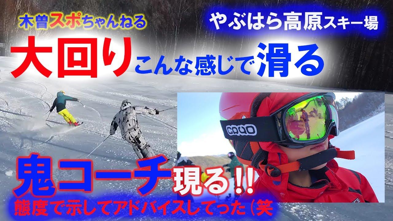 スキー 場 天気 高原 やぶ はら
