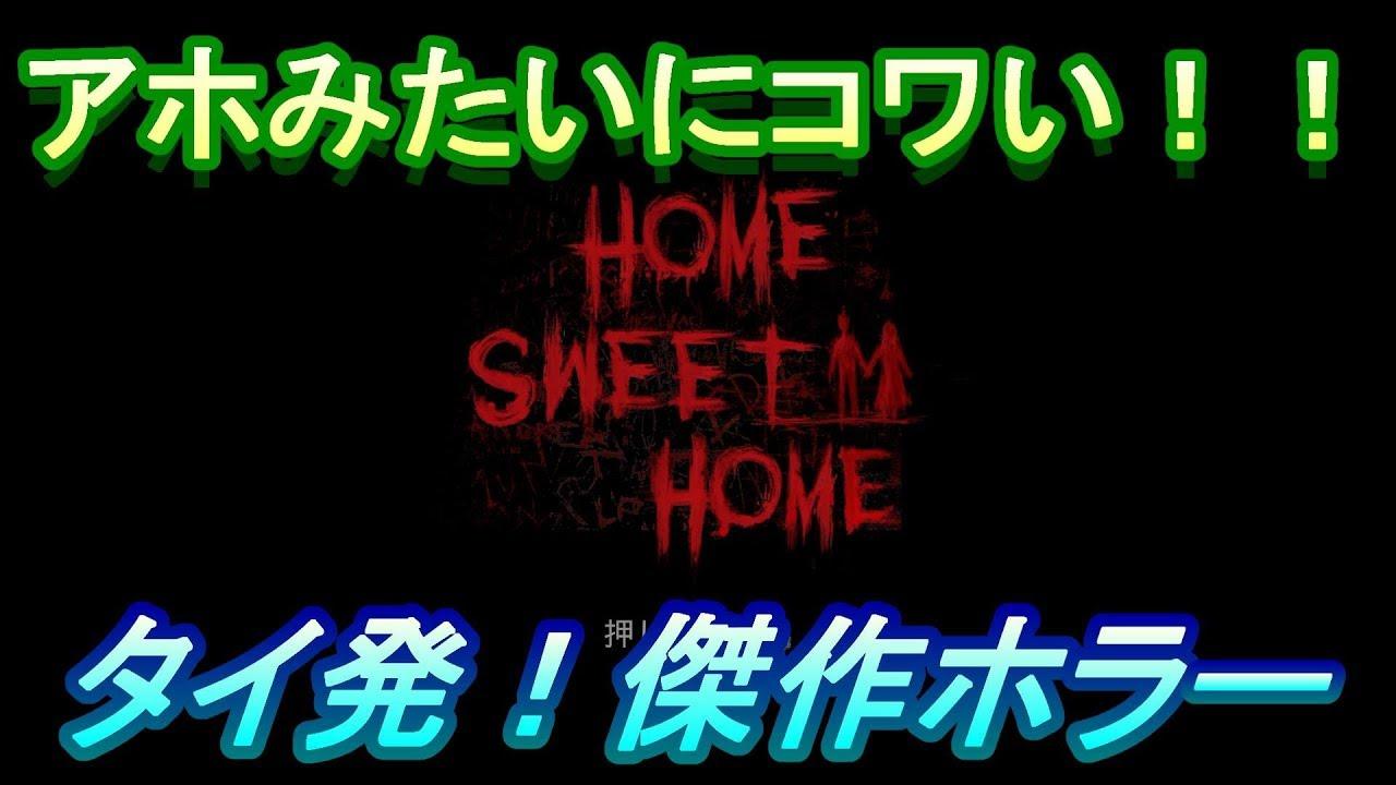 【HomeSweetHome #1】タイ発のシャレにならないコワいホラー【ミステリ作家が実況する】 - YouTube