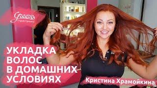 Укладка волос в домашних условиях. Кристина Храмойкина.