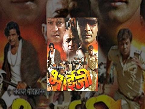 Bhai Ji   Full Bhojpuri Movie