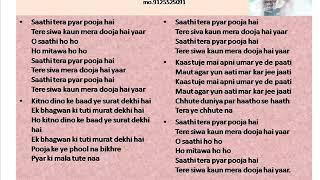 Saathi Tera Pyaar Kumar Sanu high qwality karaoke with lyrics karaoke by shailendra vishwadeep