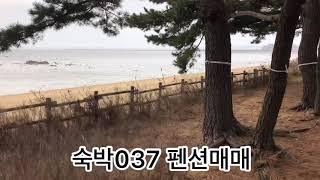 팬션펜션매매/화성시 서신면 궁평리해수욕장