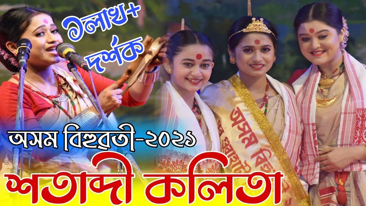 Download অসম বিহুৱতী-২০২১ শতাব্দী কলিতা     পূব গুৱাহাটী বিহু সন্মিলন    Satabdee Kalita    Bihu 2021