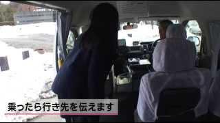 シルキーバス(ジャンボタクシー)の乗り方