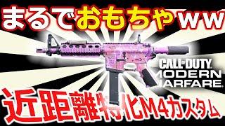 【CoD:MW】究極の近距離特化M4A1カスタム!? 特化し過ぎて形がおもちゃ化www