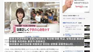 일본소아과학회 성명 의도는?/트펌프 대통령 자발적 임상…