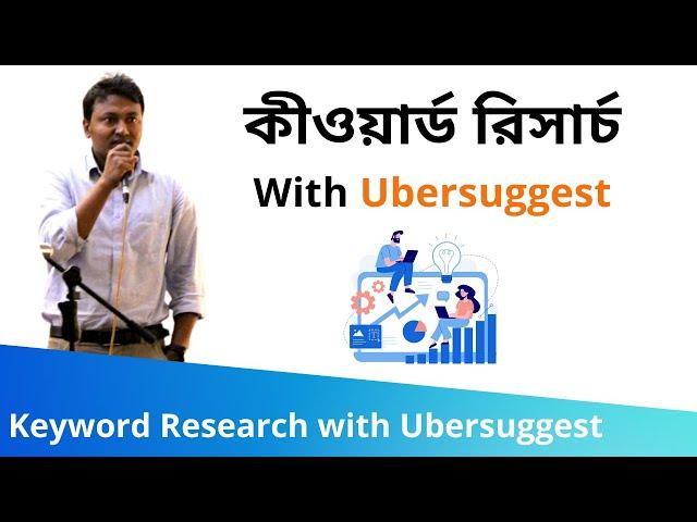 33. Keyword Research with Ubersuggest (কীওয়ার্ড রিসার্চ) | SEO Bangla Tutorials 2020