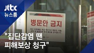 """정부 """"수칙 어겨 집단감염 땐 시설에 피해 보상 청구"""" / JTBC 뉴스룸"""