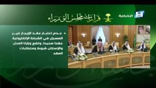 قرارات مجلس الوزراء ليوم الإثنين 13-2-2017