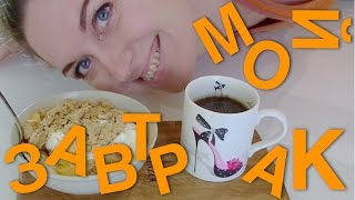 Завтрак с манго: что я ем каждый день.
