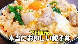 親子丼|こっタソの自由気ままに【Kottaso Recipe】さんのレシピ書き起こし