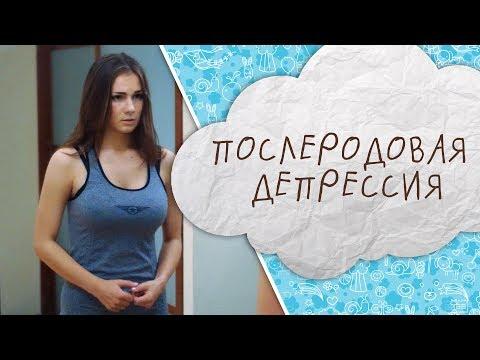 Послеродовая депрессия - симптомы, лечение, причины
