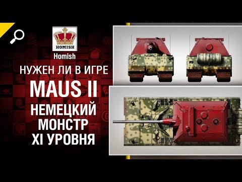 Maus II - Немецкий Монстр XI уровня - Нужен ли в игре? - от Homish [World of Tanks]
