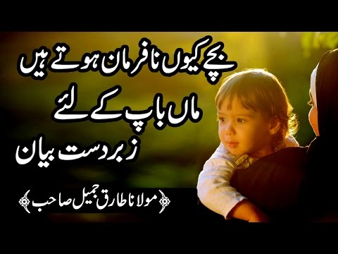 How can parents train children   Maulana Tariq Jameel Important Bayan 2017