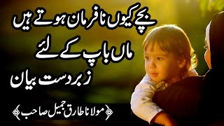 Repeat youtube video How can parents train children | Maulana Tariq Jameel Important Bayan 2017